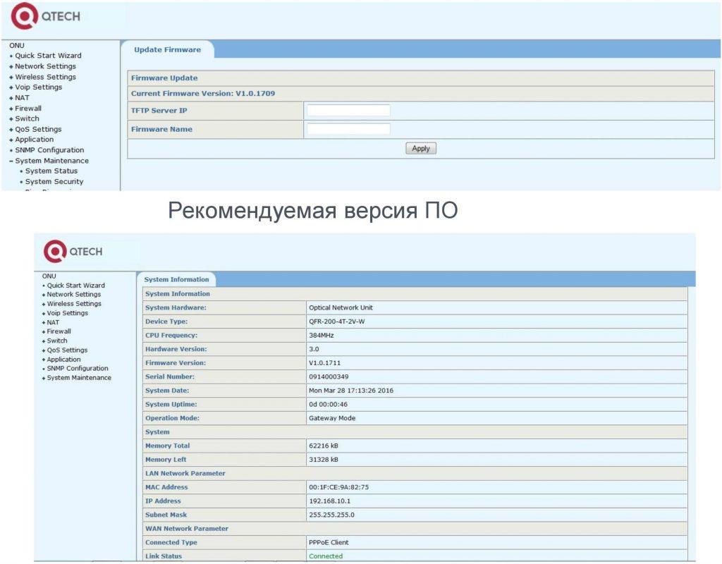 qfr_200_firmware